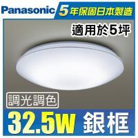 Panasonic 國際牌 LED (第四代) 調光調色遙控燈 LGC31117A09 白色燈罩+銀色線框 32.5W 110V