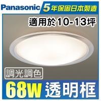 Panasonic 國際牌 LED (第四代) 調光調色遙控燈 LGC81110A09 白色燈罩+透明邊框 68W 110V
