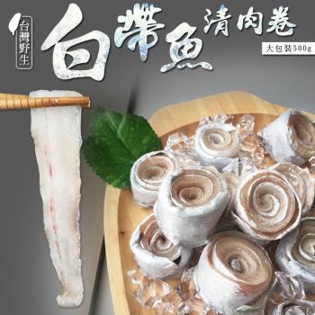 吃貨食間 台灣野生白帶魚清肉卷大包裝(500g±10%/包)x6包