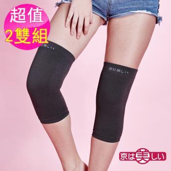 京美 健康銀纖維護膝 2雙組