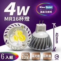 《Kiss Quiet》 (短版)安規3燈4W MR16杯燈 AC/DC 12V專用LED燈泡(黃光限定)280流明-6入