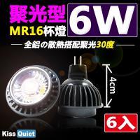 《Kiss Quiet》2年保固-聚光型(30度)6W MR16杯燈12V LED燈泡,投射燈-6入