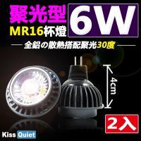 《Kiss Quiet》2年保固-聚光型(30度)6W MR16杯燈12V LED燈泡,投射燈-2入