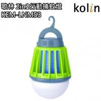 【歌林Kolin】全機水洗充電式2in1行動捕蚊燈 / 捕蚊器 / 露營 / KEM-LNM53