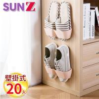 SUNZ-北歐風最新一代升級版黏貼壁掛式收納鞋架(超值20入組)