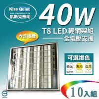 《東亞》 60*60cm 40W(白光/黄光/自然光) T8 2尺LED燈管專用輕鋼架燈具(含4根燈管)-10入