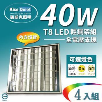 《東亞》 60*60cm 40W(白光/黄光/自然光) T8 2尺LED燈管專用輕鋼架燈具(含4根燈管)-4入