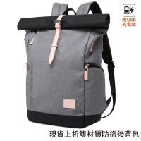 【男包】KAKA 上折雙材質防盜後背包 電腦包 商旅兩用包/精英灰