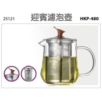 妙管家 480ml耐熱玻璃迎賓濾泡壺 HKP-480