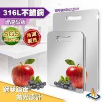 東恒生活—臺灣製造SGS認證316L不繡鋼抗菌砧板(大+小)