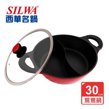 SILWA 西華 鴻運鑄造不沾鴛鴦鍋30cm-IH爐適用