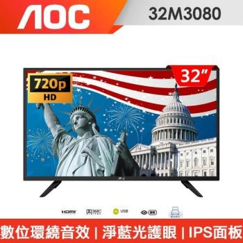 今日下殺 美國AOC 32吋LED液晶顯示器+視訊盒32M3080
