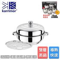 英國品牌Karrimor 雙層蒸鮮團圓鍋32cm+Maluta瑪露塔養生隔熱碗16cm(6入)