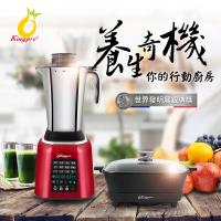 Kingpro鳳梨牌 養生奇機-多功能行動廚房(全營養食物調理機+萬用鍋) 法拉利紅 JU-701SS-RD