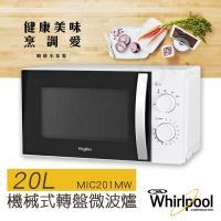 惠而浦Whirlpool 20L機械式轉盤微波爐 MIC201MW