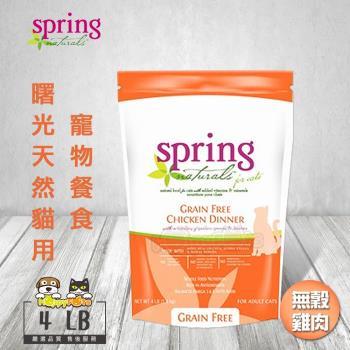 【Spring曙光】天然犬用寵物餐食《無穀雞肉》4LB