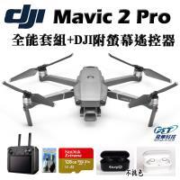 DJI~Mavic 2 Pro 專業版空拍機全能套組+DJI附螢幕遙控器(飛隼公司貨)+空拍課程