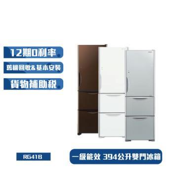 【送DC風扇+滿額送陶板屋】HITACHI日立394公升一級能效變頻三門電冰箱 RG41B / R-G41B