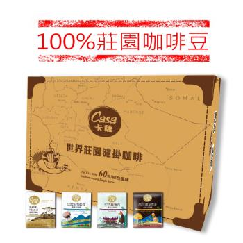 Casa卡薩 精選世界莊園綜合濾掛咖啡(60入)