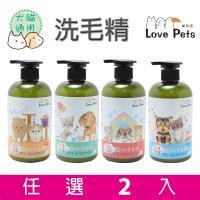 洗毛精《Love Pets 樂沛思》寵物洗毛精-犬貓適用 500ml-任選2入