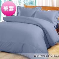 澳洲Simple Living 特大600織台灣製埃及棉被套(多色任選)