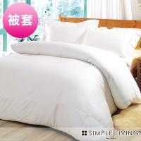 澳洲Simple Living 特大600織台灣製天絲被套(多色任選)