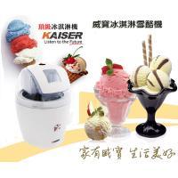 KAISER威寶 冰淇淋雪酪機 KICE-1513