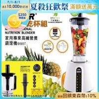Kaiser威寶 家用專業高纖營養調理機B565T再送乾杯組