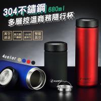 304不鏽鋼多層控溫商務隨行杯680ml
