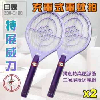 日象特展威力充電式捕蚊拍 電蚊拍 ZOM-3100 (2入組)