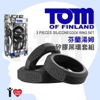 美國 TOM OF FINLAND 芬蘭湯姆 矽膠屌環套組