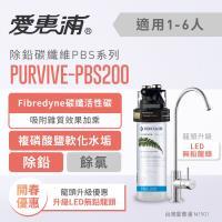 愛惠浦 除鉛碳纖維系列淨水器 EVERPURE PURVIVE-PBS200升級特惠組