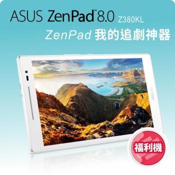【福利品】ASUS ZenPad 8.0 (Z380KL) 可通話8吋平板電腦
