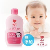 日本SARAYA arau.baby無添加親膚保濕乳液120ml (原廠正貨)