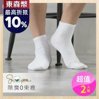 PEILOU 貝柔Supima機能抗菌萊卡除臭襪_短襪(男)(2雙組)