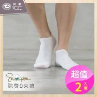 PEILOU 貝柔Supima機能抗菌萊卡除臭襪_船型襪(男)(2雙組)