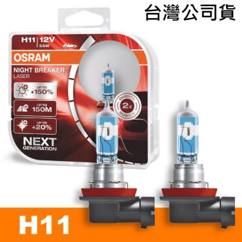 OSRAM 耐激光+150% NIGHT BREAKER 燈泡 公司貨(H11) / 贈OSRAM 車用飲料架
