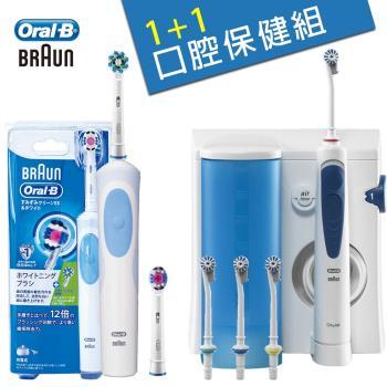 (口腔保健組)德國百靈Oral-B-高效活氧沖牙機MD20+活力亮白電動牙刷D12.W