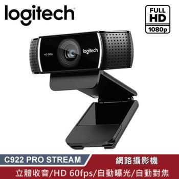 【Logitech 羅技】C922 PRO STREAM 網路攝影機 【限量送束口收納袋】