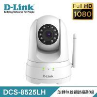 【D-Link 友訊】雲監控 Full HD 旋轉無線網路攝影機 DCS-8525LH