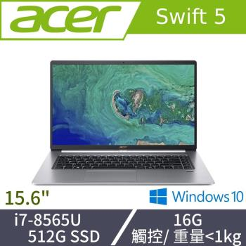 Acer宏碁 Swift 5 輕薄美型效能筆電 SF515-51T-761J 15.6吋/i7-8565U/16G/512G SSD 晶燦銀