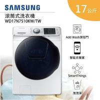 SAMSUNG 三星 17公斤 潔徑門系列 洗脫烘 滾筒洗衣機 WD17N7510KW/TW
