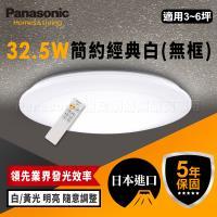 (登記最高抽國際除濕機)【Panasonic 國際牌】5坪 32.5W LED 抗汙 調光調色 智慧型 璀璨極簡 遙控吸頂燈 LGC31102A09  無框