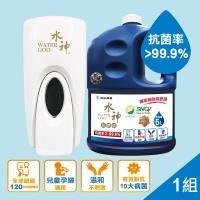 【旺旺水神】抗菌清淨手護組(淨手機+抗菌液5L)