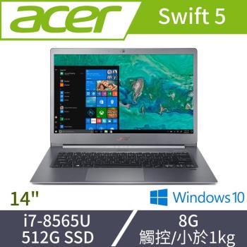 Acer宏碁 Swift 5 輕薄觸控筆電 SF514-53T-70EX 14吋/i7-8565U/8G/512G SSD 沉靜灰