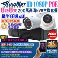 KINGNET 監視器攝影機 8路8支 NVR 監控套餐 任選 HD 1080P 防水槍型 室內半球 內建POE供電  櫃檯收銀 DIY好安裝 監控