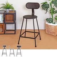 Bernice-亞奇復古風吧台椅/吧檯椅/高腳鐵椅(矮)(二入組合)