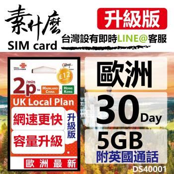 (素什麼) 歐洲最快網卡 歐洲30天5GB網卡 歐洲網卡 歐洲SIM卡 附英國通話