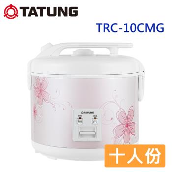 TATUNG大同 10人份機械式電子鍋 TRC-10CMG