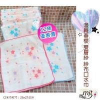 漫舞春櫻印花紗布小手帕/口水巾(12條 整打裝)  台灣毛巾製  雙層紗布輕巧款
